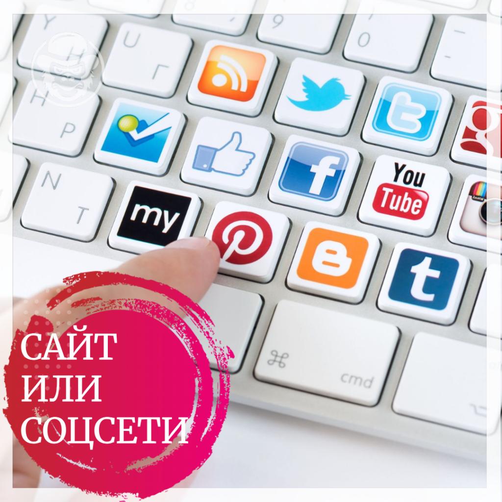 Сайт или соцсети? | SMMGANG