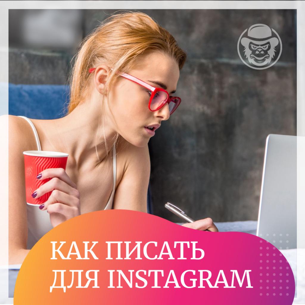 Как писать для Instagram | SMMGANG