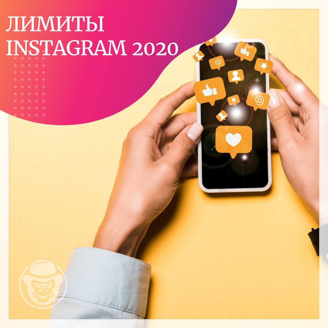 Знай меру: лимиты в Instagram | SMMGANG