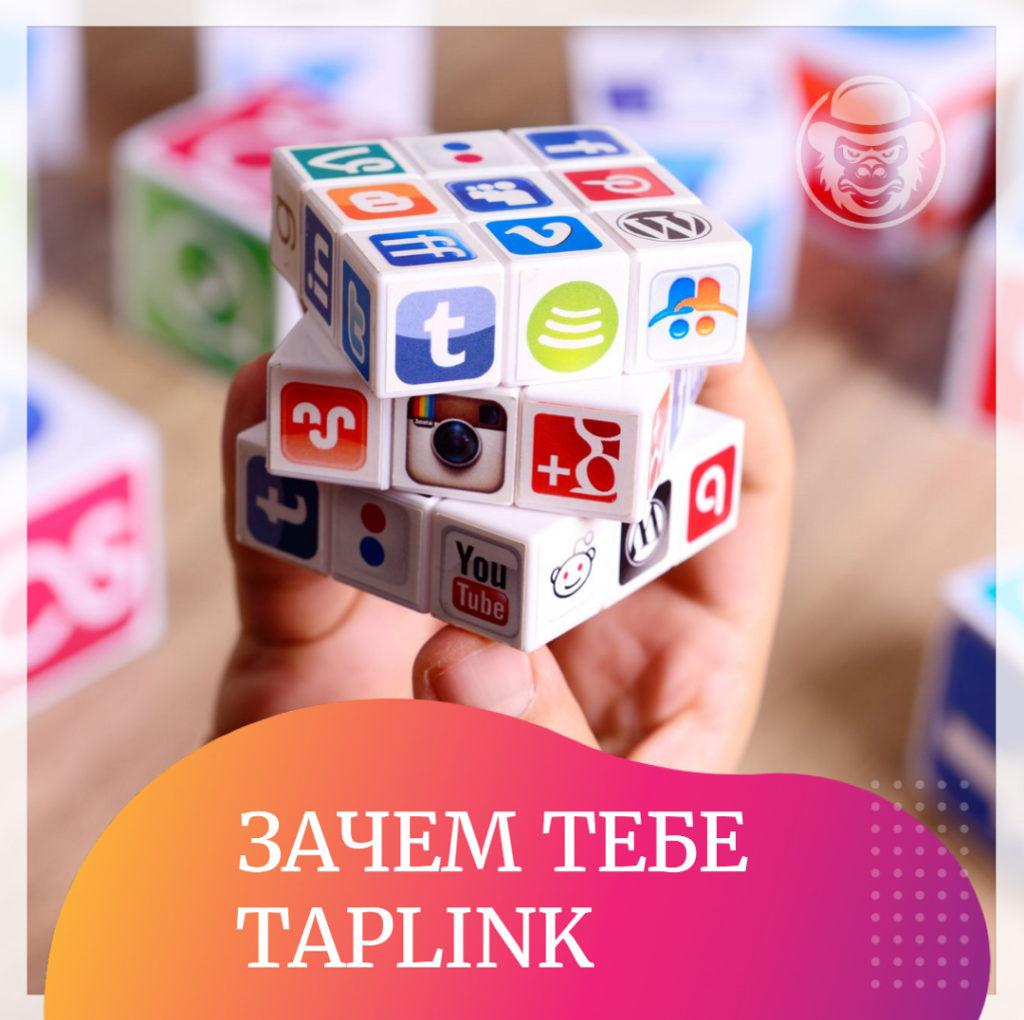 Магия Taplink для твоего бизнеса | SMMGANG