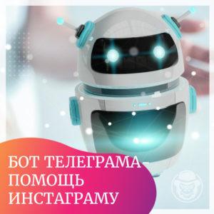 Боты в Телеграме - помощь Инстаграму | SMMGANG