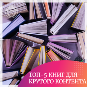 Топ-5 книг для крутого контента | SMMGANG
